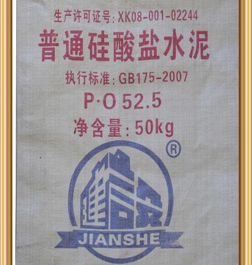 52.5普通硅酸盐水泥