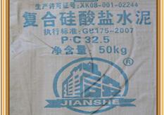 32.5复合硅酸盐水泥