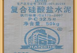 32.5R复合硅酸盐水泥
