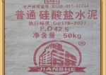 42.5普通硅酸盐水泥