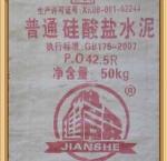 42.5R普通硅酸盐水泥