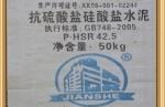 高抗硫水泥的成分